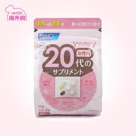 (海外购)FANCL/芳珂 20~29岁女性八合一综合营养素 30袋 我是大美人精选(SG)