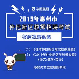 【1元抢购】2019年惠州仲恺新区笔试大礼包(电子版)