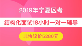 【非协议】2019年宁夏公务员面试18小时一对一