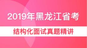 黑龙江省考结构化面试真题精讲