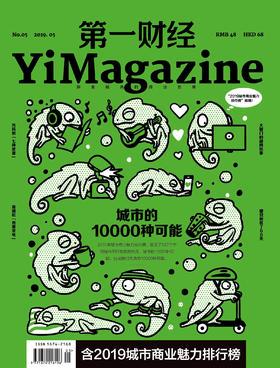 《第一财经》YiMagazine第5期