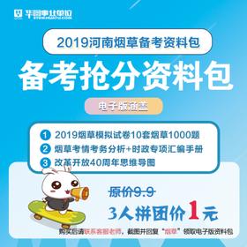2019河南洛阳烟草备考资料包
