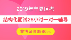 【非协议】2019年宁夏公务员面试26小时一对一
