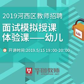 2019年河西区教师招聘面试模拟授课体验课(幼儿学科)