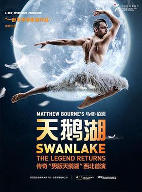 【第二届西安国际舞蹈节】开幕演出 马修·伯恩舞剧《天鹅湖》9.13-15