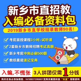 2019新乡市直招教入编必备资料包(3人拼团 1分钱)