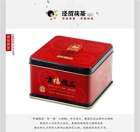快泡茯茶·贡福儒品