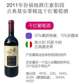 2011年福地酒庄索伯园古典奇安帝精选干红葡萄酒Fontodi Vigna del Sorbo Gran Selezione Chianti Classico DOCG Biodynamic 2011