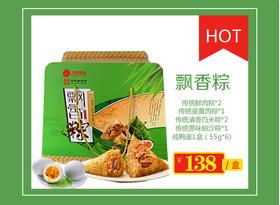 【端午粽香】久康飘香粽礼盒