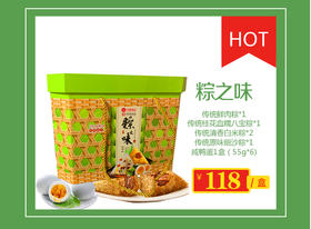 【端午粽香】久康粽之味礼盒