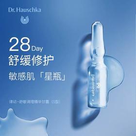 Dr. Hauschka 德国世家 律动日夜修护甘露 50x1ml S敏感型