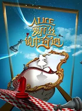 西安首演·中美联创百老汇多媒体亲子剧《爱丽丝II--镜中奇遇》7.14