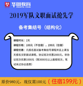 2019年军队文职2天面试抢先学课程(上课地点南宁,5月25,26上课)