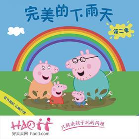 早鸟票8折   7月26日 北京剧院《小猪佩奇舞台剧-完美的下雨天》中文版--北京