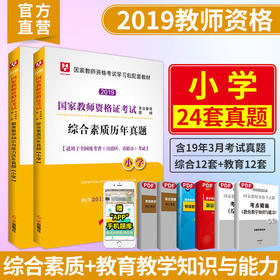 2019(下半年版)教师资格(小学)综合素质+教育知识与能力【试卷 】2本装