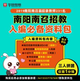 2019南阳南召招教入编必备资料包