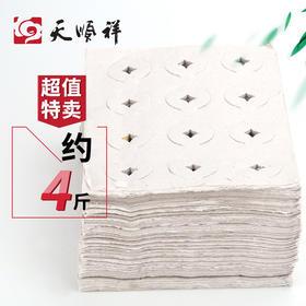 4斤重散装打孔白烧纸