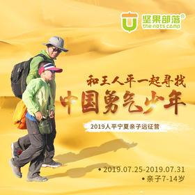 【首发特惠】2019宁夏亲子远征营丨和王人平一起寻找中国勇气少年(7天)