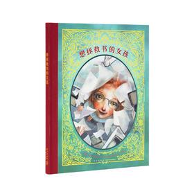 《想拯救书的女孩》读小库7-12岁 儿童文学 小说插图版 中小学课外阅读 提高阅读兴趣课外书