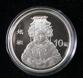 1998年妈祖1盎司银币