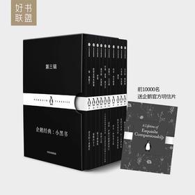 《企鹅经典:小黑书》第三辑(明信片已售罄)(本辑内容更多元,悬疑、少女爱情、自我哲学…)