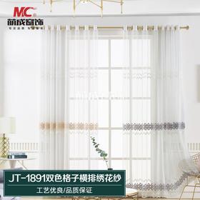 配套纱/JT-1891双色格子横排绣花纱