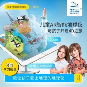 【爆单,一周内排单发货】马卡龙色 北斗金属地球仪 儿童AR智能地球仪