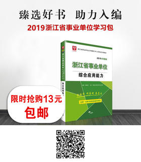 2019浙江省金华事业单位-综合应用能力