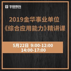 2019金华事业单位《综合应用能力》精讲课