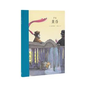 《黄昏》英国讽刺小说家 萨基的幽默,给你两份开怀 大师名作 读小库 7-12岁