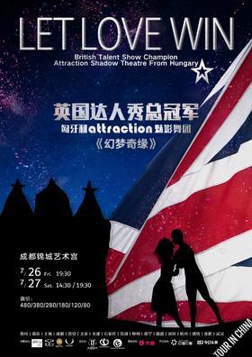 英国达人秀总冠军Attraction魅影舞剧《幻梦奇缘》Let  Love Win7.27