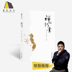 禅的行囊:带你追寻中国禅的前世今生 | 人文