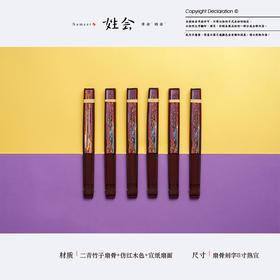 【为思礼】姓会扇子折扇中国风古风2019夏季随身折叠古代汉服古装古典竹扇子