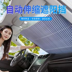 【为思礼】【Mcar】专利产品   汽车遮阳帘防晒隔热遮阳挡自动伸缩遮光前窗帘车用挡风玻璃遮阳板