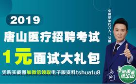 2019唐山医疗招聘考试1元面试大礼包