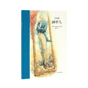 《画中人》王尔德《道连·格雷的画像》精简版 永恒还是永生?大师名作 读小库 7-12岁