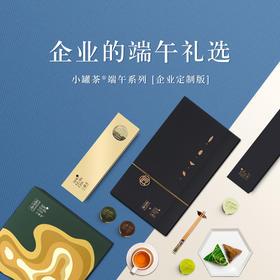 小罐茶茶叶茶具企业定制尊享链接