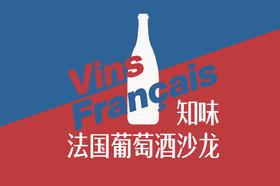 【上海】情迷法国之五月浪漫小酒展,喝遍全法大小产区就在这一次!