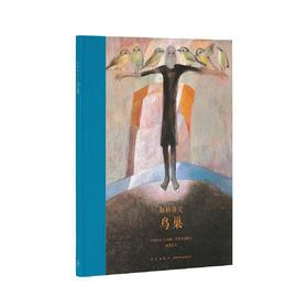 《鸟巢》诺贝尔文学得主 女性作家拉格洛夫 林清玄译写 大师名作 读小库 7-12岁