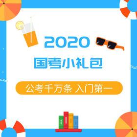 2020国考小礼包
