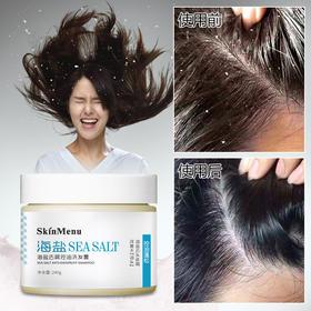 【5秒疏通头皮毛囊 控油消炎 去屑抑菌 】天然海盐洗发膏