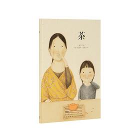 """《茶》无处不在的茶道文化  """"中国基因""""系列 读小库 3-6岁"""
