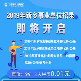 2019新乡事业单位备考大礼包