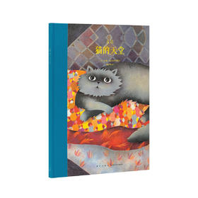 《猫的天堂》彩铅编织的层叠世界,演绎左拉名篇 大师名作 读小库 7-12岁