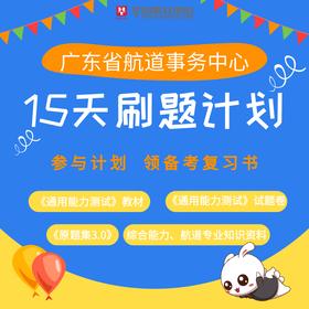 2019年广东省航道事务中心考前15天刷题计划(打卡+《通用能力测试》+《原题集》+综合能力+航道专业知识)