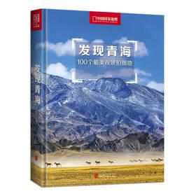 发现青海-100个最美观景拍摄地 中国国家地理 青海旅游摄影攻略