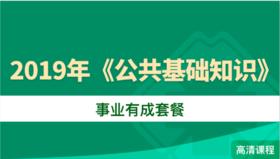 2019年台州临海市医疗招聘《公共基础知识》事业有成套餐