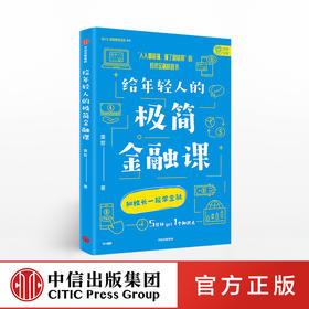 【包邮】给年轻人的极简金融课 童哲著   中信出版社图书 正版书籍