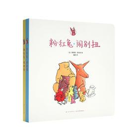 《粉红兔》全两册,儿童情商教育 如何与朋友相处 读小库3-6岁故事绘本