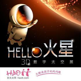 [早鸟票] 66元抢-3D数字太空展《HELLO火星》 1米以下儿童免费